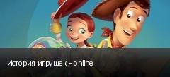 История игрушек - online
