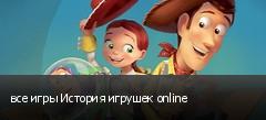 все игры История игрушек online