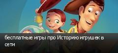 бесплатные игры про Историю игрушек в сети