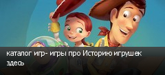 каталог игр- игры про Историю игрушек здесь
