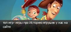 топ игр- игры про Историю игрушек у нас на сайте