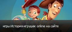 игры История игрушек online на сайте