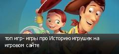 топ игр- игры про Историю игрушек на игровом сайте