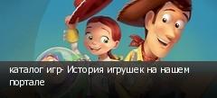 каталог игр- История игрушек на нашем портале