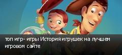 топ игр- игры История игрушек на лучшем игровом сайте