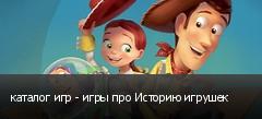 каталог игр - игры про Историю игрушек