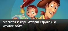 бесплатные игры История игрушек на игровом сайте