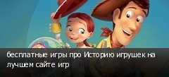бесплатные игры про Историю игрушек на лучшем сайте игр