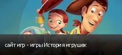 сайт игр - игры История игрушек