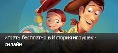 играть бесплатно в История игрушек - онлайн