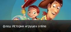 флеш История игрушек online