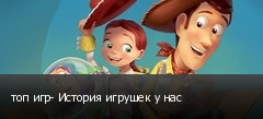 топ игр- История игрушек у нас