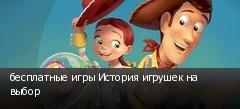 бесплатные игры История игрушек на выбор
