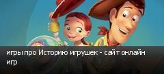 игры про Историю игрушек - сайт онлайн игр