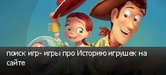 поиск игр- игры про Историю игрушек на сайте