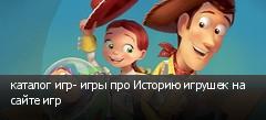 каталог игр- игры про Историю игрушек на сайте игр