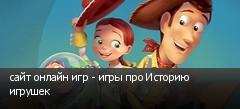 сайт онлайн игр - игры про Историю игрушек