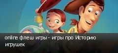 online ���� ���� - ���� ��� ������� �������