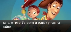 каталог игр- История игрушек у нас на сайте