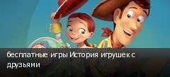 бесплатные игры История игрушек с друзьями