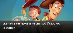 скачай в интернете игры про Историю игрушек