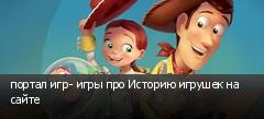 портал игр- игры про Историю игрушек на сайте