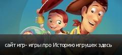 сайт игр- игры про Историю игрушек здесь