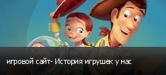 игровой сайт- История игрушек у нас
