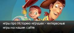 игры про Историю игрушек - интересные игры на нашем сайте
