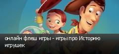 онлайн флеш игры - игры про Историю игрушек