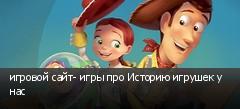 игровой сайт- игры про Историю игрушек у нас