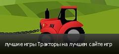 лучшие игры Тракторы на лучшем сайте игр