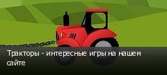 Тракторы - интересные игры на нашем сайте