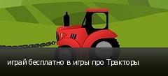 играй бесплатно в игры про Тракторы