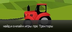 найди онлайн игры про Тракторы