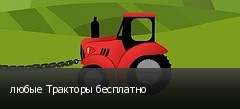 любые Тракторы бесплатно