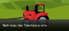 flash игры про Тракторы в сети
