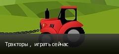 Тракторы ,  играть сейчас