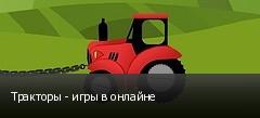 Тракторы - игры в онлайне