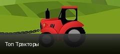 Топ Тракторы