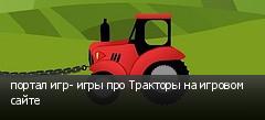 портал игр- игры про Тракторы на игровом сайте