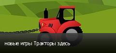 новые игры Тракторы здесь