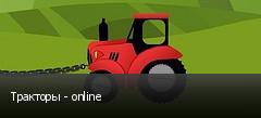Тракторы - online