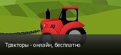 Тракторы - онлайн, бесплатно