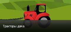 Тракторы дома