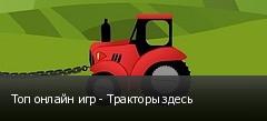 Топ онлайн игр - Тракторы здесь