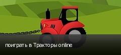 поиграть в Тракторы online