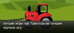 лучшие игры про Тракторы на лучшем портале игр