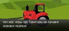 топ игр- игры про Тракторы на лучшем игровом портале