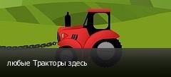 любые Тракторы здесь